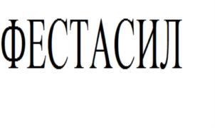 Товарный знак №755594 ФЕСТАСИЛ