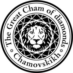 Товарный знак №755627 CHAMOVSKIKH THE GREAT CHAM OF DIAMONDS
