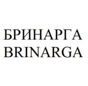 Товарный знак №755672 БРИНАРГА BRINARGA