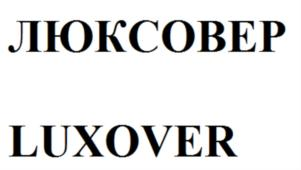 Товарный знак №755682 ЛЮКСОВЕР LUXOVER