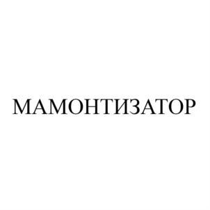 Товарный знак №755708 МАМОНТИЗАТОР