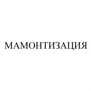 Товарный знак №755718 МАМОНТИЗАЦИЯ