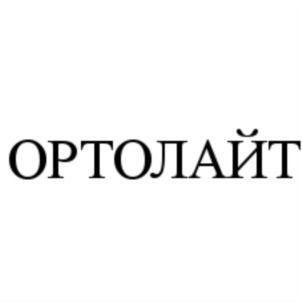 Товарный знак №755731 ОРТОЛАЙТ