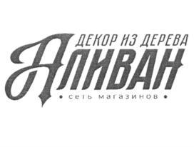 Товарный знак №755760 АЛИВАН ДЕКОР ИЗ ДЕРЕВА СЕТЬ МАГАЗИНОВ