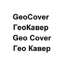 Товарный знак №755763 GEOCOVER ГЕОКАВЕР GEO COVER ГЕО КАВЕР