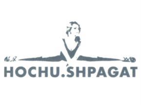Товарный знак №755770 HOCHU.SHPAGAT