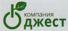 Товарный знак №755789 ДЖЕСТ КОМПАНИЯ