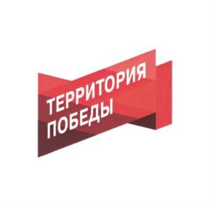 Товарный знак №755791 ТЕРРИТОРИЯ ПОБЕДЫ