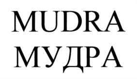 Товарный знак №755811 MUDRA МУДРА