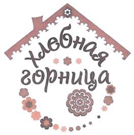 Товарный знак №755824 ХЛЕБНАЯ ГОРНИЦА
