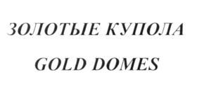 Товарный знак №755855 ЗОЛОТЫЕ КУПОЛА GOLD DOMES