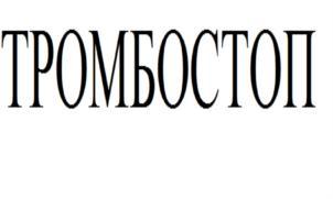 Товарный знак №755857 ТРОМБОСТОП
