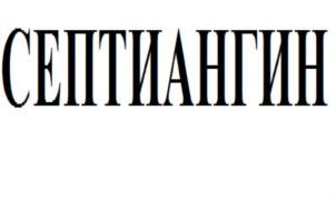 Товарный знак №755943 СЕПТИАНГИН