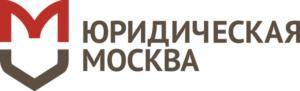 Товарный знак №755958 ЮРИДИЧЕСКАЯ МОСКВА