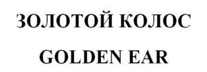 Товарный знак №755965 ЗОЛОТОЙ КОЛОС GOLDEN EAR
