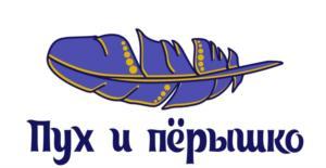 Товарный знак №755981 ПУХ И ПЁРЫШКО
