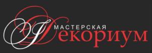 Товарный знак №755982 МАСТЕРСКАЯ ДЕКОРИУМ