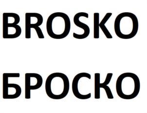 Товарный знак №756020 BROSKO БРОСКО