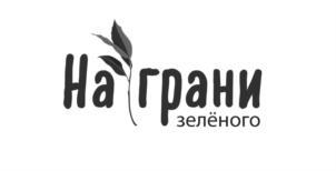 Товарный знак №756068 НА ГРАНИ ЗЕЛЁНОГО
