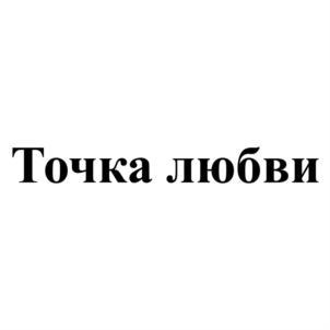 Товарный знак №756099 ТОЧКА ЛЮБВИ