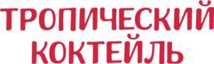 Товарный знак №756241 ТРОПИЧЕСКИЙ КОКТЕЙЛЬ