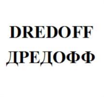 Товарный знак №756258 DREDOFF ДРЕДОФФ